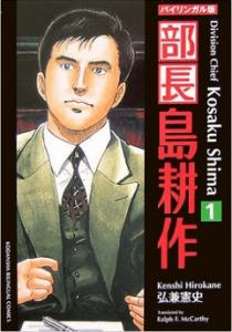 bucho-shimakosaku-comic-top