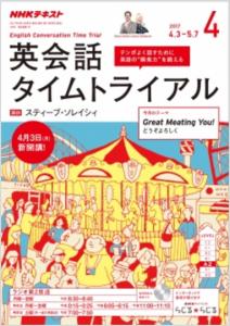 eikaiwa-time-trial-2017-text