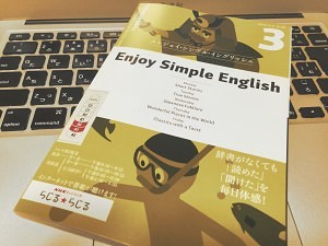 enjoy-simple-english-midashi