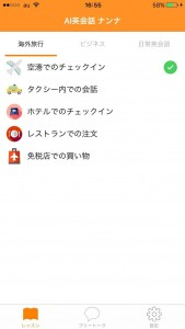 nannna-app-top