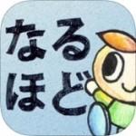 naruhodo-icon-2015-01-06