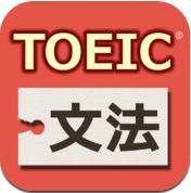 TOEICテスト文法640問