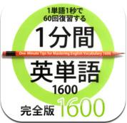 1分間英単語1600