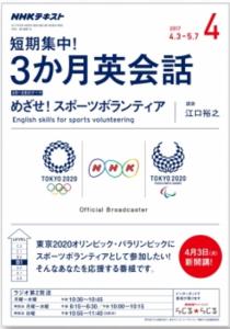 3-month-eikaiwa-2017-text
