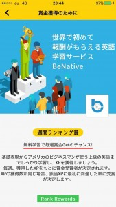 benative-reward