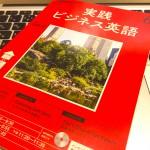 NHK語学講座「実践ビジネス英語」は最強のビジネス書である。