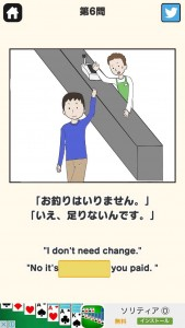 crazy-eigo-quiz-change