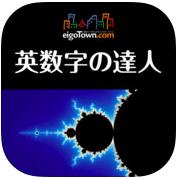 ei_suji_no_tatsujin