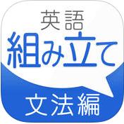 eigo-kumitate-twon-free-icon-1
