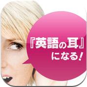 eigo_no_mimi_ni_naru