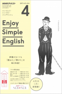 enjoy-simple-english-2017-text