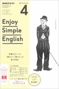 enjoy-simple-english-2017-text