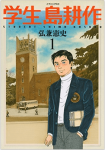 gakusei-shimakousaku-comic-top