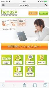 hanaso-smart-top