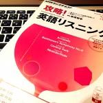 1日20分!NHK語学番組「攻略!英語リスニング」で英会話上達