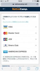 nativecamp-input-creditcard