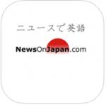 news-de-eigo-icon