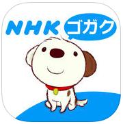 nhk-gogaku-app-icon