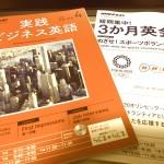 英会話上達の強い味方「NHK語学講座」を続ける6つのコツ