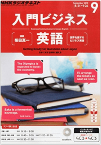 nyumon-bussines-eigo-textbook