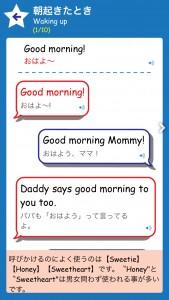oyako-de-eikaiwa-morning