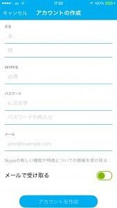 skype-sign-in-2