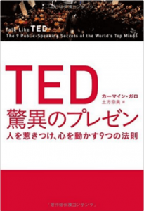 ted-presentation-book